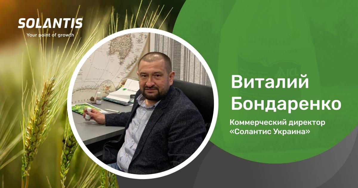 Комерційний директор «Солантіс Україна» про сучасні рішення компанії