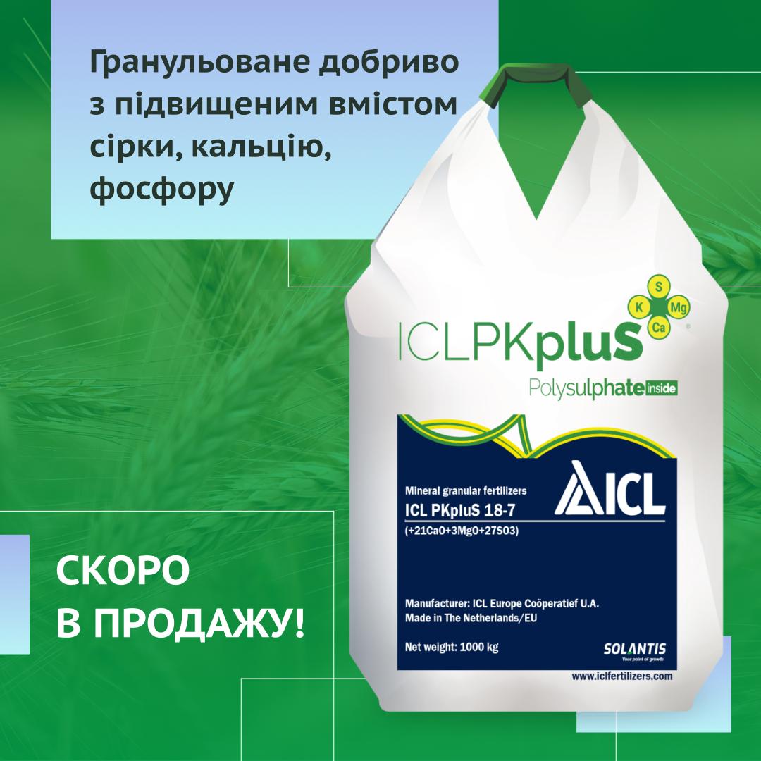 Новая формула ICL PKpluS 18-7 от международного химического концерна ICL Group скоро в Украине!